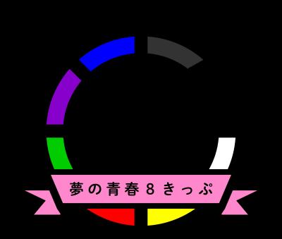超特急オフィシャルファンクラブ 夢の青春8きっぷ